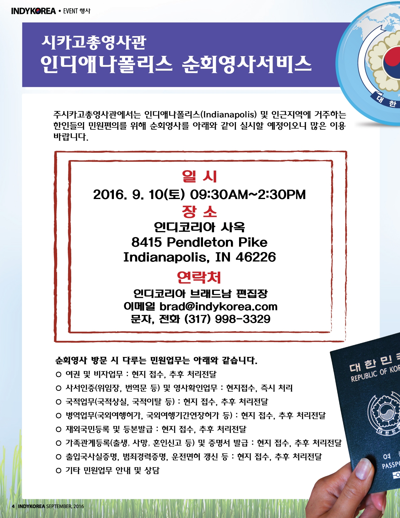 004-005-passport-01